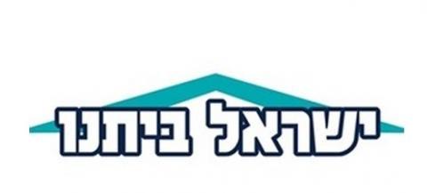 ישראל ביתינו