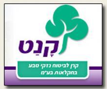 לוגו הקרן לנזקי טבע
